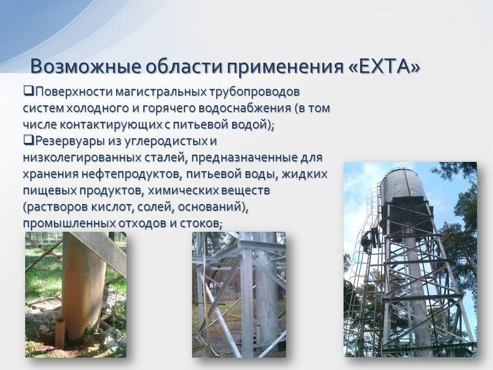 Возможные области применения «ЕХТА» Поверхности магистральных трубопроводов систем холодного и горячего водоснабжения (в том числе контактирующих с питьевой водой); Поверхности магистральных трубопроводов систем холодного и горячего водоснабжения (в