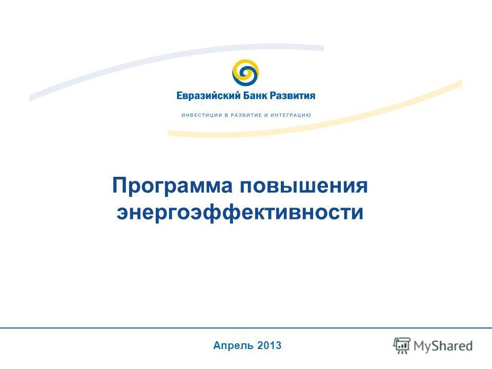 Апрель 2013 Программа повышения энергоэффективности