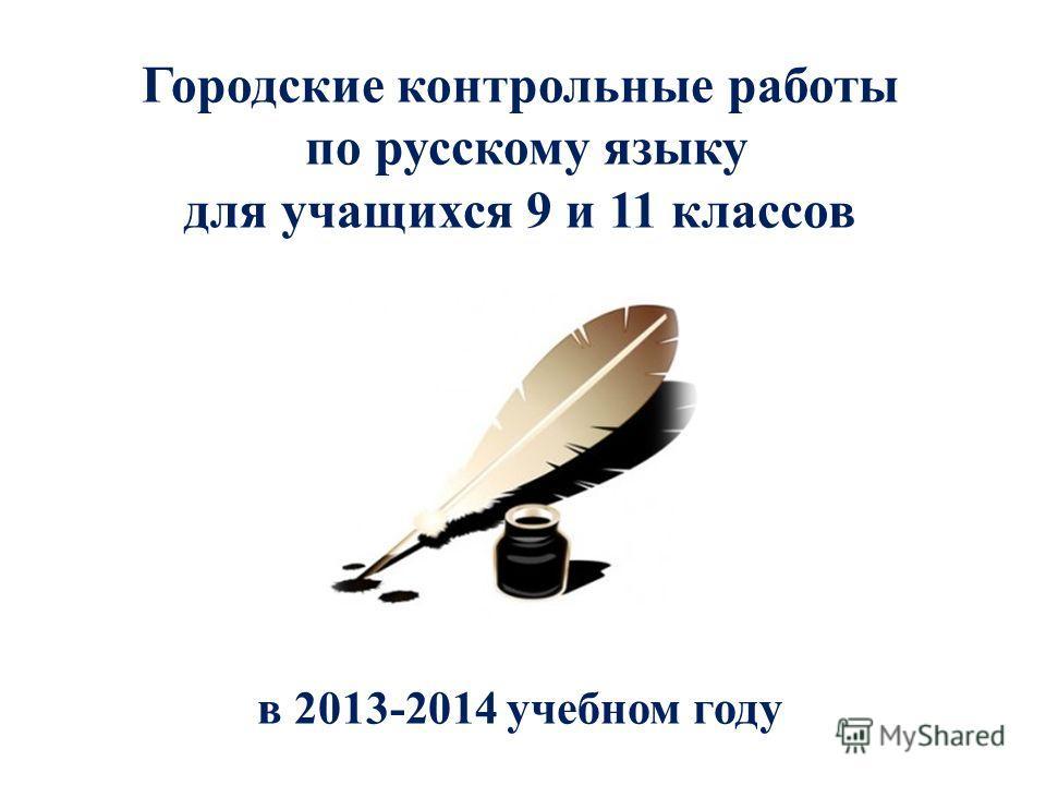 Городские контрольные работы по русскому языку для учащихся 9 и 11 классов в 2013-2014 учебном году