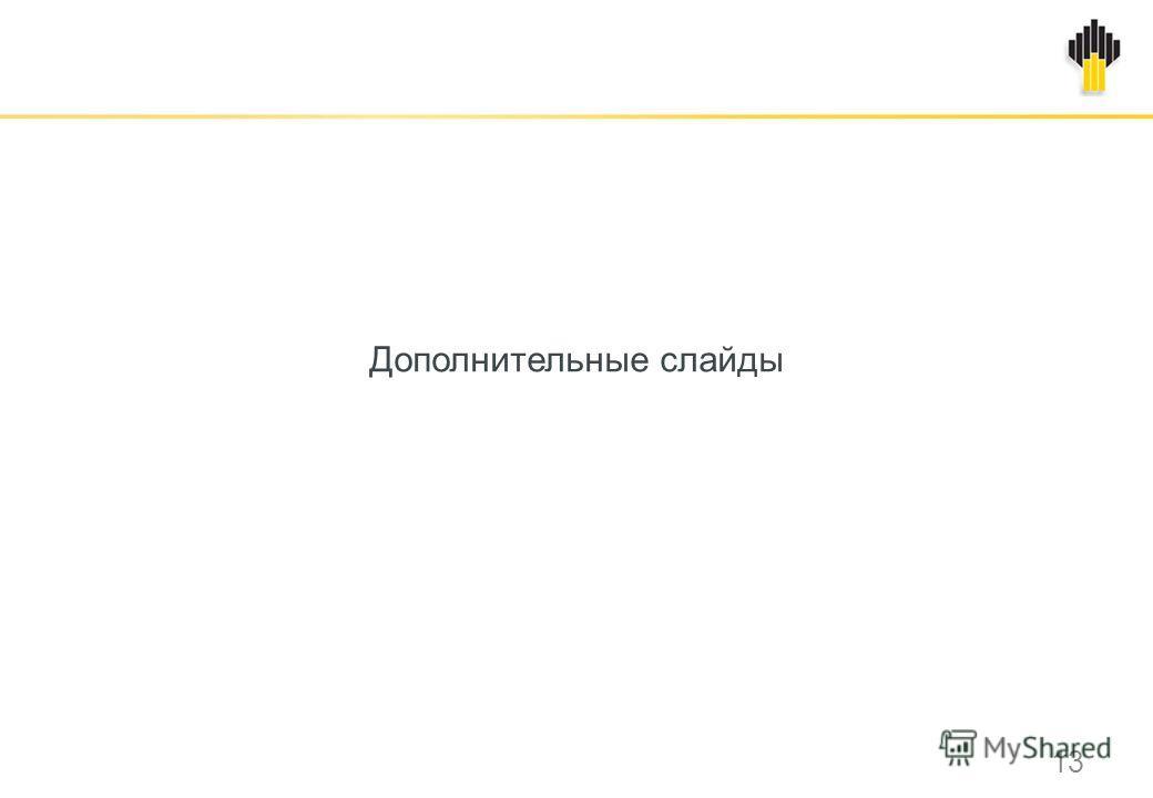 Дополнительные слайды 13