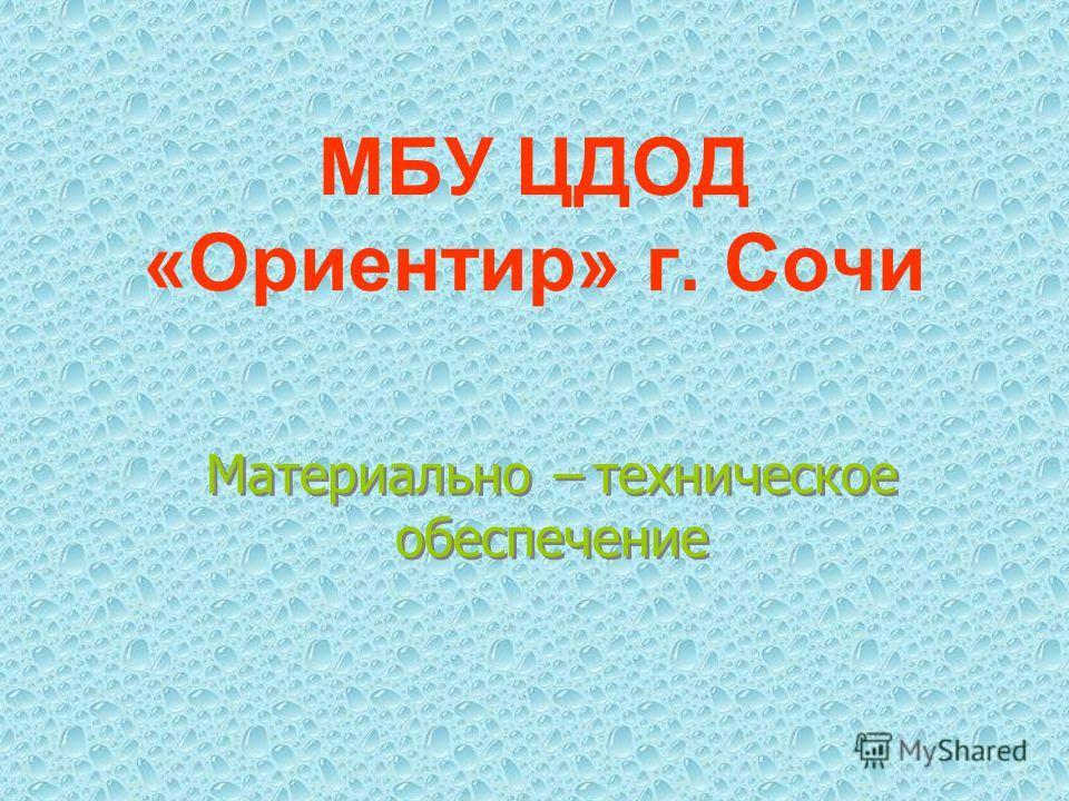 МБУ ЦДОД «Ориентир» г. Сочи Материально – техническое обеспечение