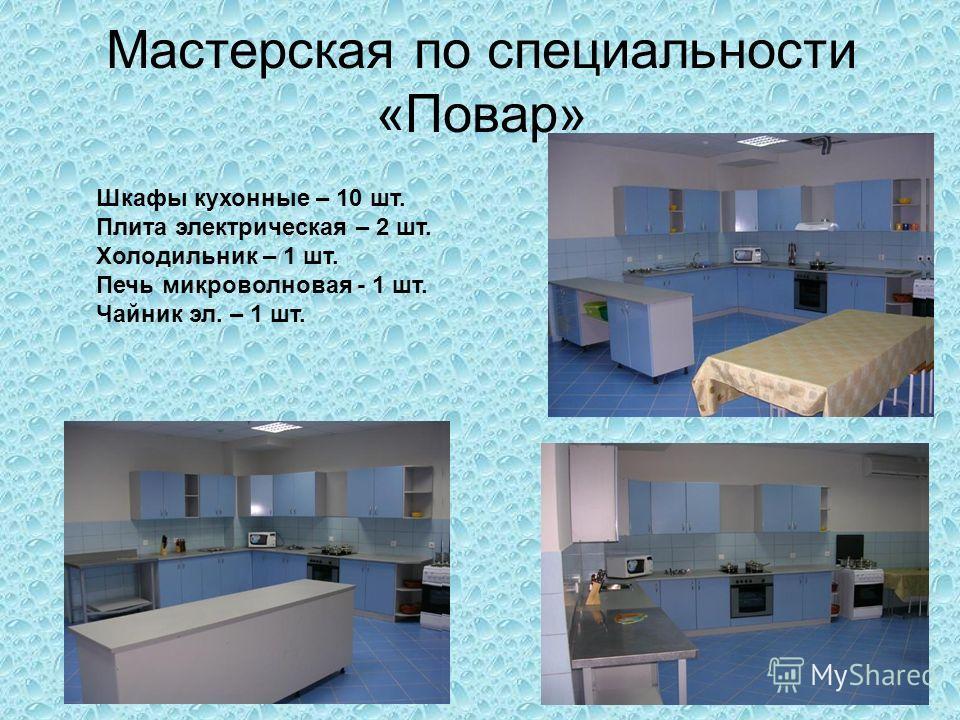 Мастерская по специальности «Повар» Шкафы кухонные – 10 шт. Плита электрическая – 2 шт. Холодильник – 1 шт. Печь микроволновая - 1 шт. Чайник эл. – 1 шт.
