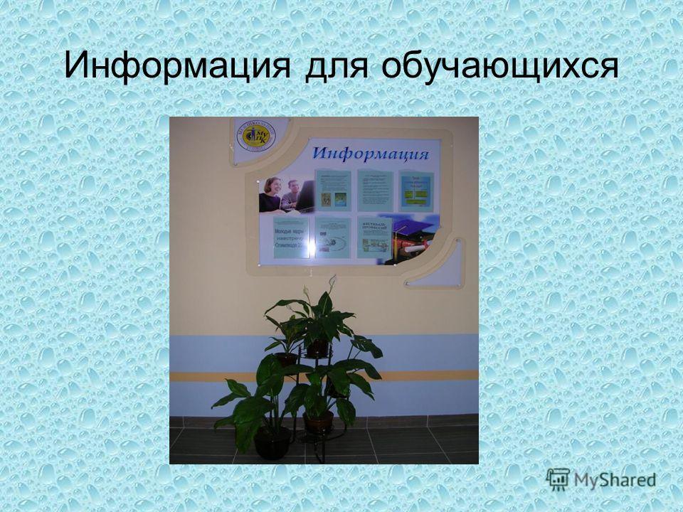 Информация для обучающихся