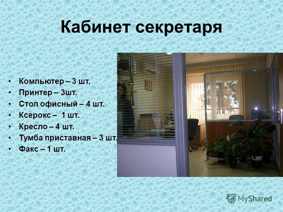 Кабинет секретаря Компьютер – 3 шт. Принтер – 3 шт. Стол офисный – 4 шт. Ксерокс – 1 шт. Кресло – 4 шт. Тумба приставная – 3 шт. Факс – 1 шт.