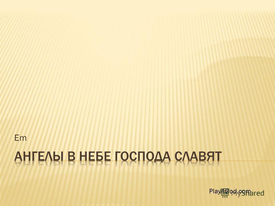 Em Play4God.com