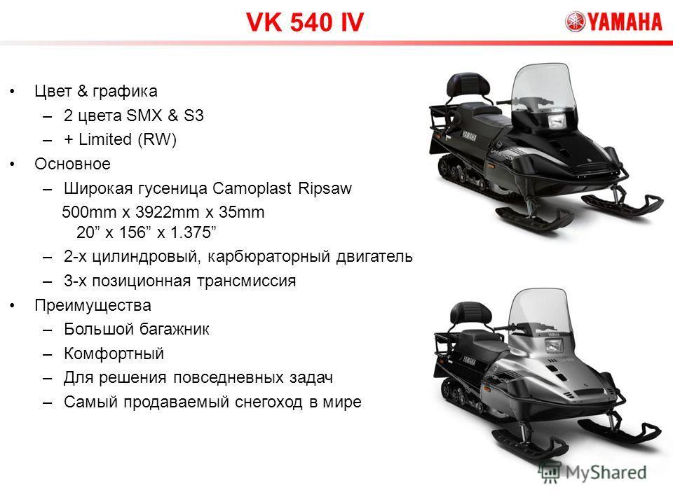 Цвет & графика –2 цвета SMX & S3 –+ Limited (RW) Основное –Широкая гусеница Camoplast Ripsaw 500mm x 3922mm x 35mm 20 x 156 x 1.375 –2-х цилиндровый, карбюраторный двигатель –3-х позиционная трансмиссия Преимущества –Большой багажник –Комфортный –Для
