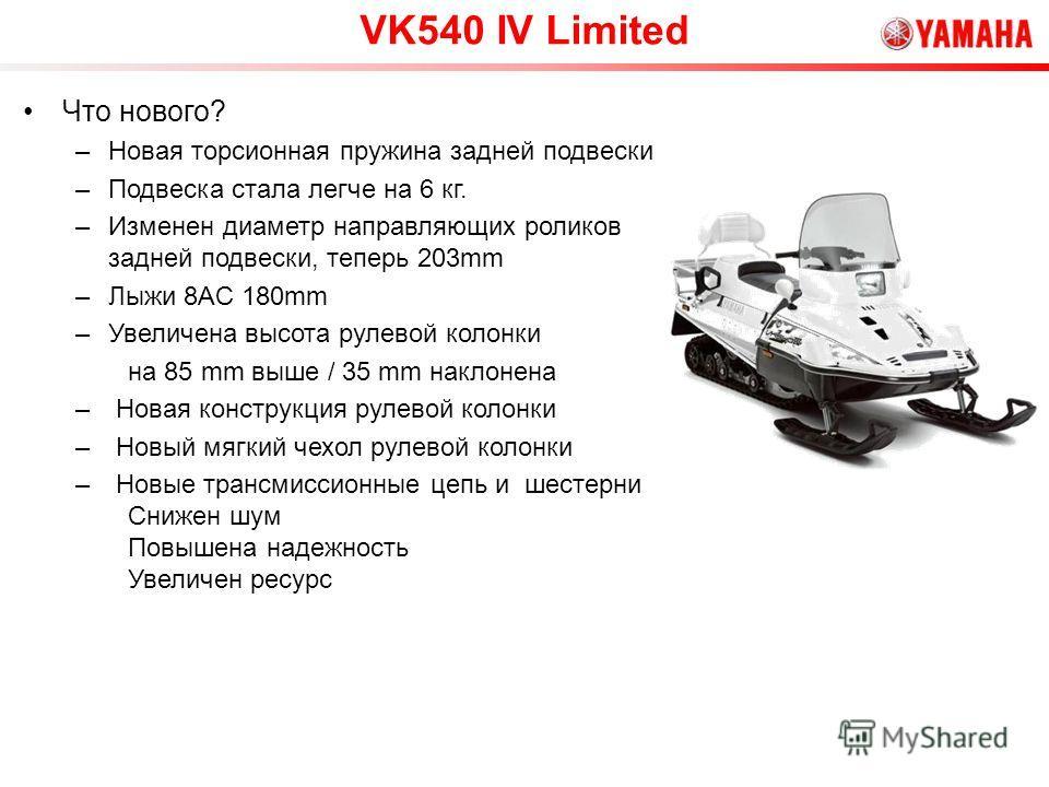 VK540 IV Limited Что нового? –Новая торсионная пружина задней подвески –Подвеска стала легче на 6 кг. –Изменен диаметр направляющих роликов задней подвески, теперь 203mm –Лыжи 8AC 180mm –Увеличена высота рулевой колонки на 85 mm выше / 35 mm наклонен