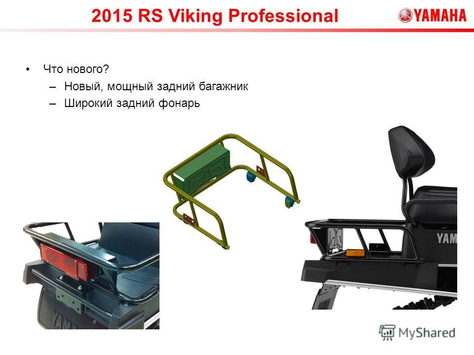2015 RS Viking Professional Что нового? –Новый, мощный задний багажник –Широкий задний фонарь