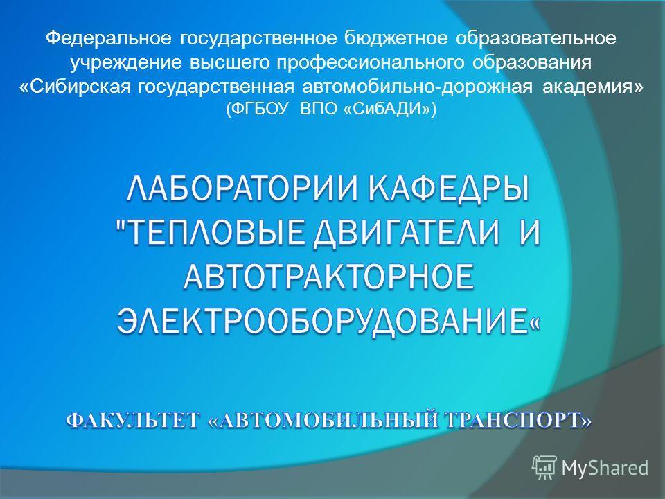 Федеральное государственное бюджетное образовательное учреждение высшего профессионального образования «Сибирская государственная автомобильно-дорожная академия» (ФГБОУ ВПО «СибАДИ»)