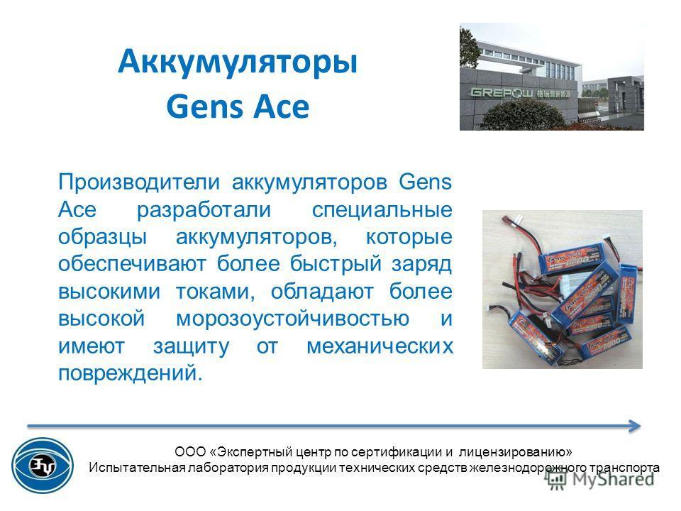 Аккумуляторы Gens Ace ООО «Экспертный центр по сертификации и лицензированию» Испытательная лаборатория продукции технических средств железнодорожного транспорта Производители аккумуляторов Gens Ace разработали специальные образцы аккумуляторов, кото