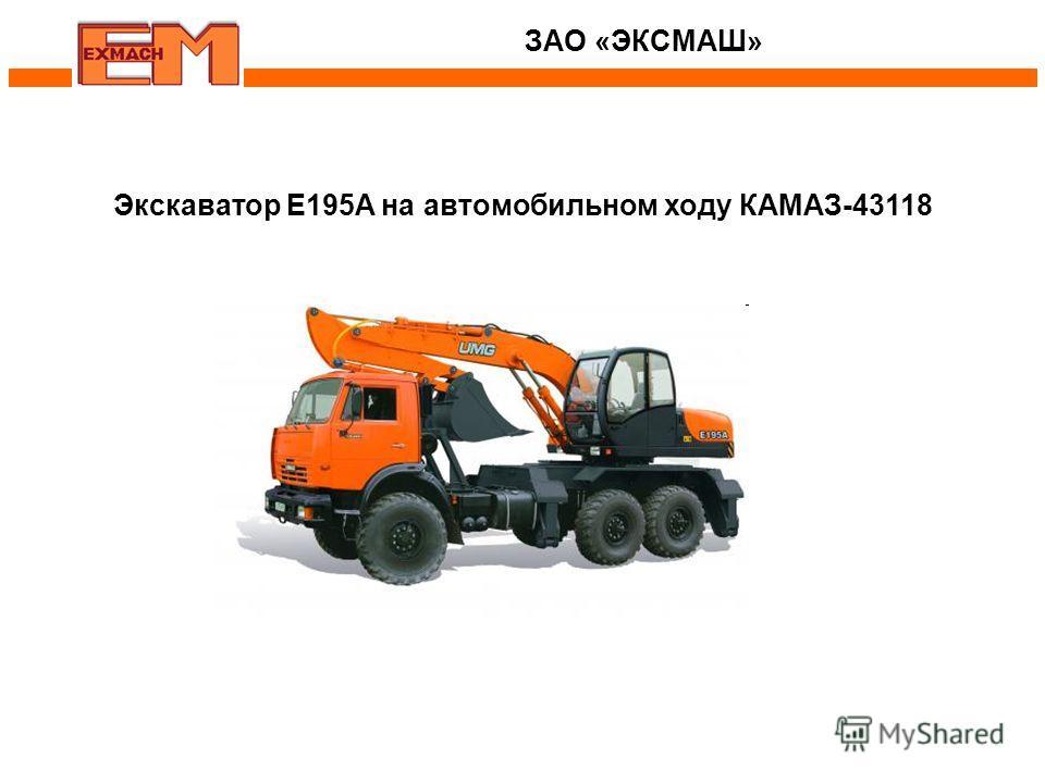 Экскаватор E195A на автомобильном ходу КАМАЗ-43118 ЗАО «ЭКСМАШ»