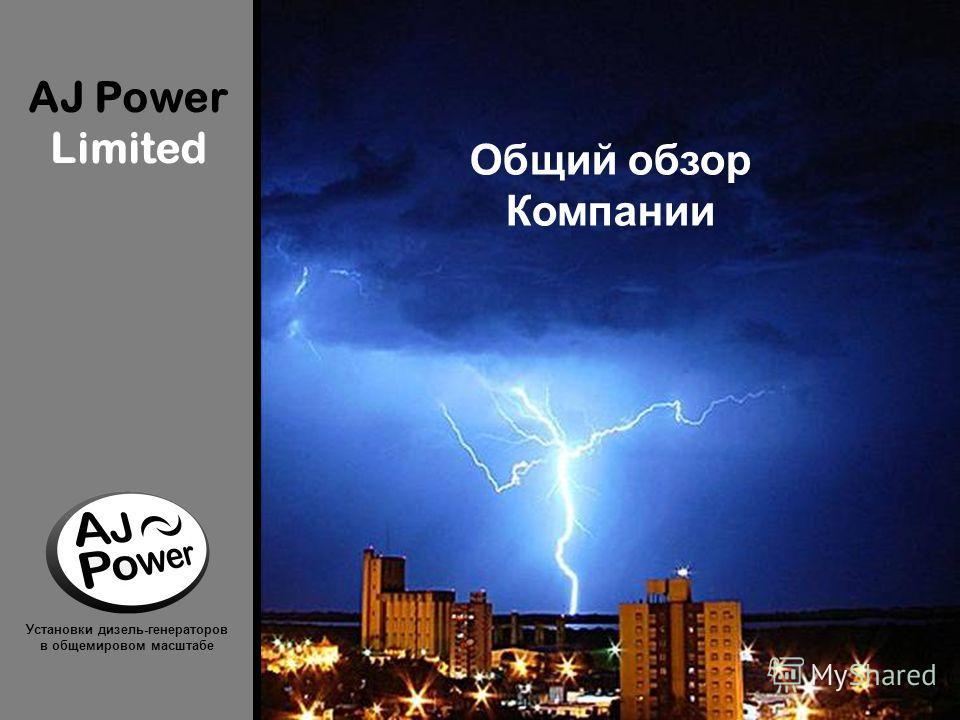 1 Установки дизель-генераторов в общемировом масштабе AJ Power Limited Общий обзор Компании