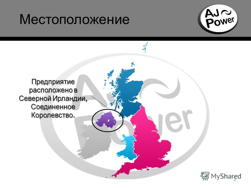 2 Местоположение Предприятие расположено в Северной Ирландии, Соединенное Королевство.