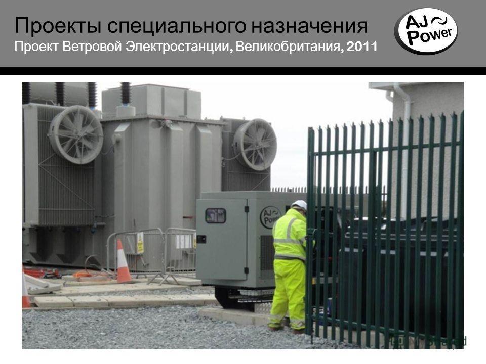 22 Проекты специального назначения Проект Ветровой Электростанции, Великобритания, 2011