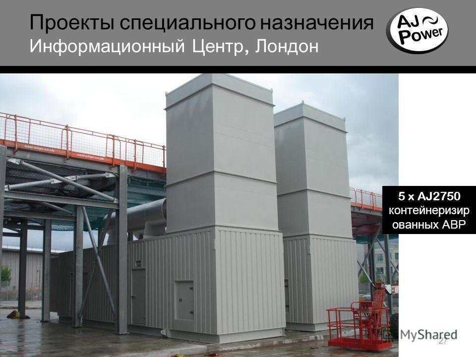 27 Проекты специального назначения Информационный Центр, Лондон 5 x AJ2750 контейнеризир ованных АВР