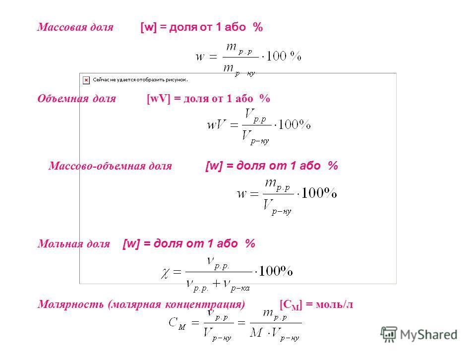 Массовая доля [w] = доля от 1 або % Объемная доля [wV] = доля от 1 або % Массово-объемная доля [w] = доля от 1 або % Молярность (молярная концентрация) [C M ] = моль/л Мольная доля [w] = доля от 1 або %