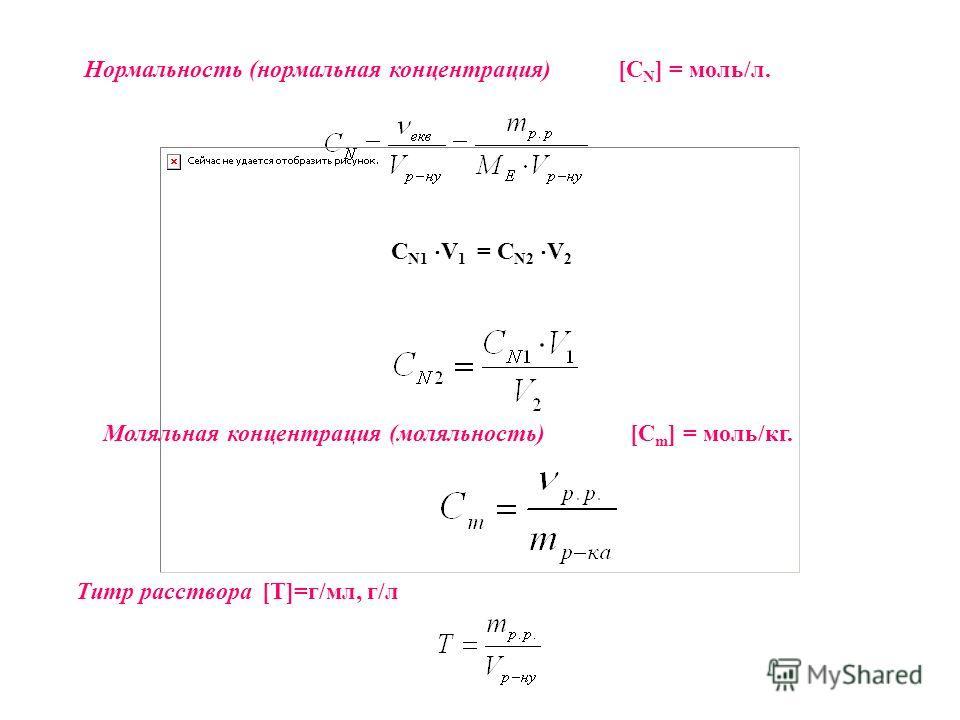 Нормальность (нормальная концентрация) [C N ] = моль/л. C N1 V 1 = C N2 V 2 Моляльная концентрация (моляльность) [C m ] = моль/кг. Титр расствора [T]=г/мл, г/л