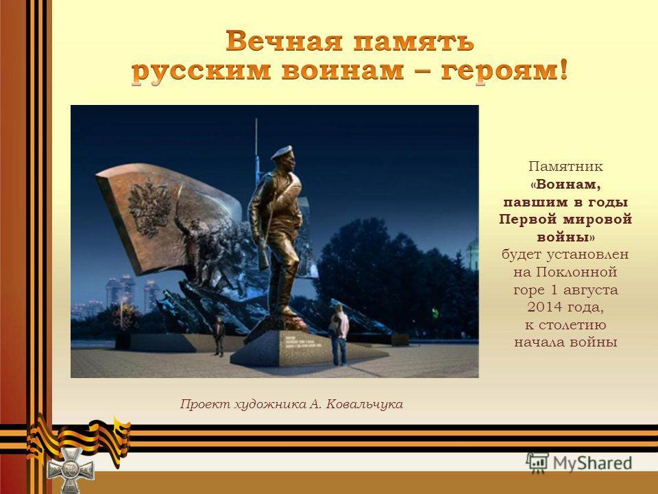 Памятник «Воинам, павшим в годы Первой мировой войны» будет установлен на Поклонной горе 1 августа 2014 года, к столетию начала войны Проект художника А. Ковальчука
