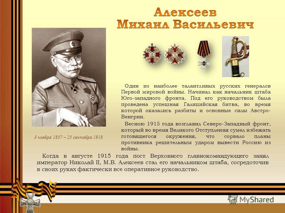 3 ноября 1857 – 25 сентября 1918 Один из наиболее талантливых русских генералов Первой мировой войны. Начинал как начальник штаба Юго-западного фронта. Под его руководством была проведена успешная Галицийская битва, во время которой оказались разбиты