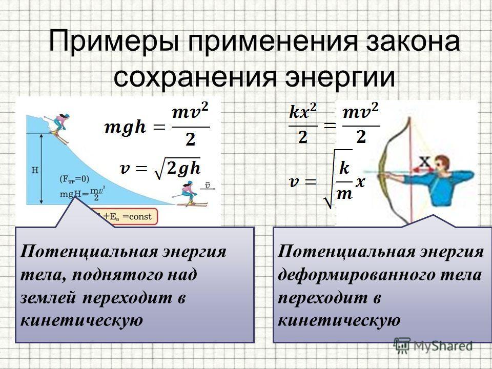 Примеры применения закона сохранения энергии Потенциальная энергия тела, поднятого над землей переходит в кинетическую Потенциальная энергия деформированного тела переходит в кинетическую