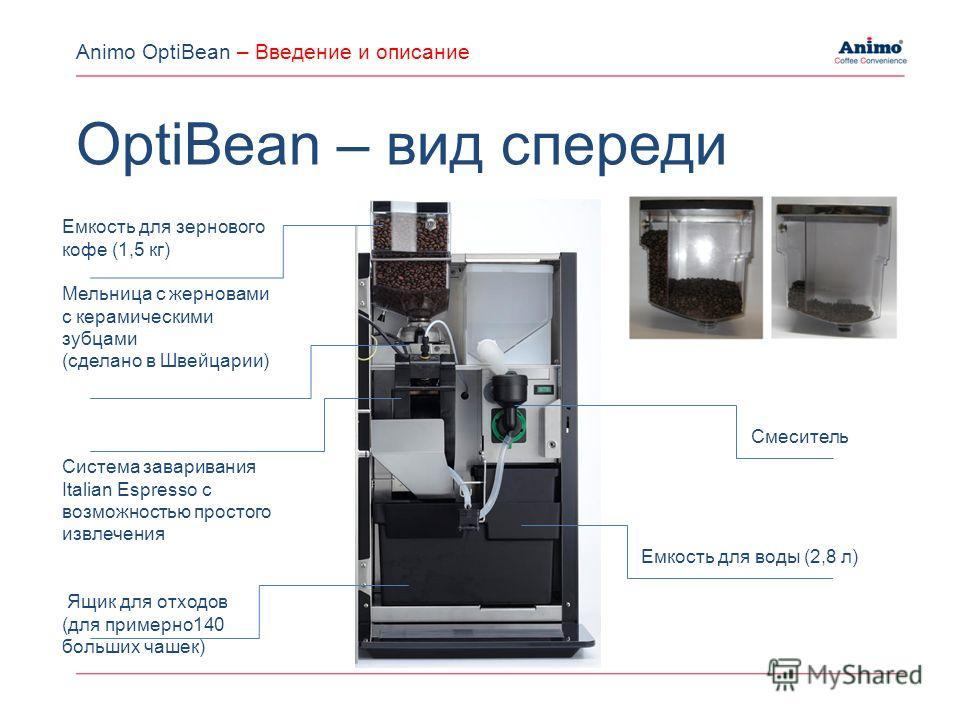 Емкость для зернового кофе (1,5 кг) Мельница с жерновами с керамическими зубцами (сделано в Швейцарии) Система заваривания Italian Espresso с возможностью простого извлечения Ящик для отходов (для примерно 140 больших чашек) Емкость для воды (2,8 л)