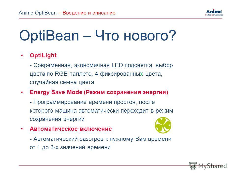 OptiLight - Современная, экономичная LED подсветка, выбор цвета по RGB паллете, 4 фиксированных цвета, случайная смена цвета Energy Save Mode (Режим сохранения энергии) - Программирование времени простоя, после которого машина автоматически переходит