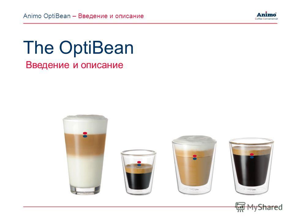 The OptiBean Введение и описание Animo OptiBean – Введение и описание
