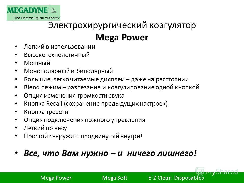 Электрохирургический коагулятор Mega Power Легкий в использовании Высокотехнологичный Мощный Монополярный и биполярный Большие, легко читаемые дисплеи – даже на расстоянии Blend режим – разрезание и коагулирование одной кнопкой Опция изменения громко