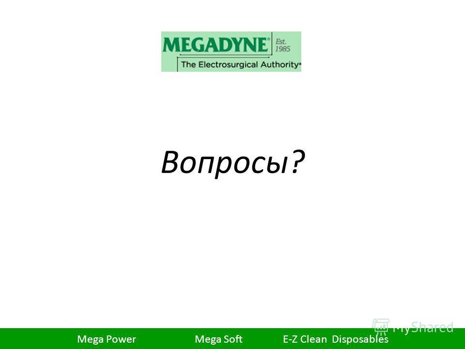 Вопросы? Mega Power Mega Soft E-Z Clean Disposables