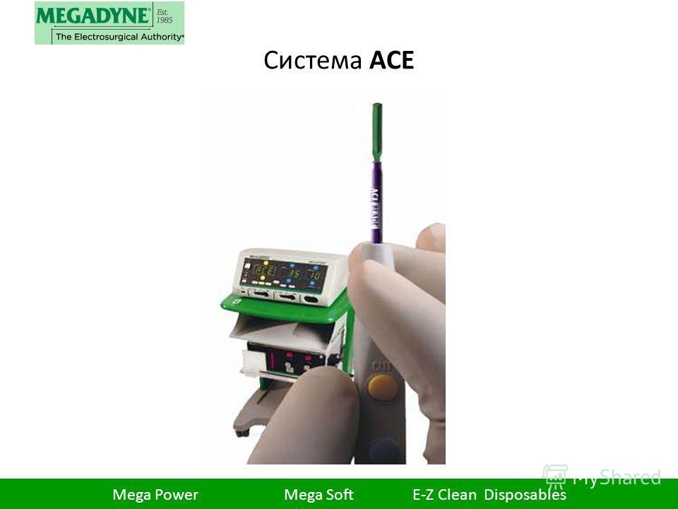 Система ACE Mega Power Mega Soft E-Z Clean Disposables