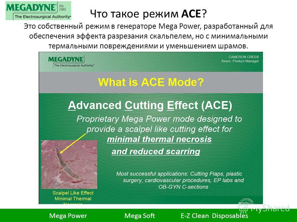 Что такое режим ACE? Это собственный режим в генераторе Mega Power, разработанный для обеспечения эффекта разрезания скальпелем, но с минимальными термальными повреждениями и уменьшением шрамов. Mega Power Mega Soft E-Z Clean Disposables