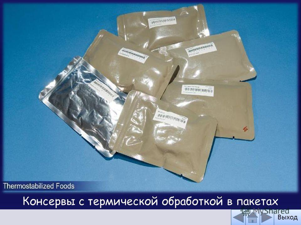 Консервы с термической обработкой в пакетах Выход