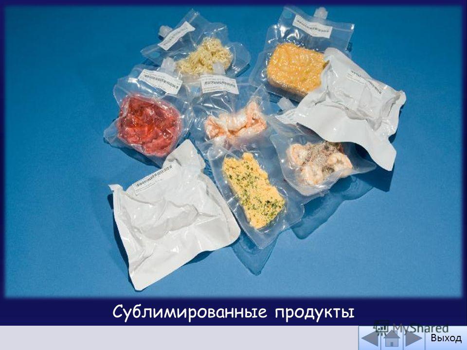 Сублимированные продукты Выход