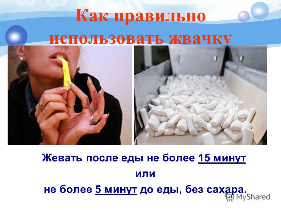 Как правильно использовать жвачку Жевать после еды не более 15 минут или не более 5 минут до еды, без сахара.