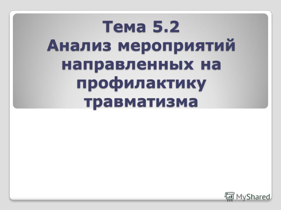 Тема 5.2 Анализ мероприятий направленных на профилактику травматизма