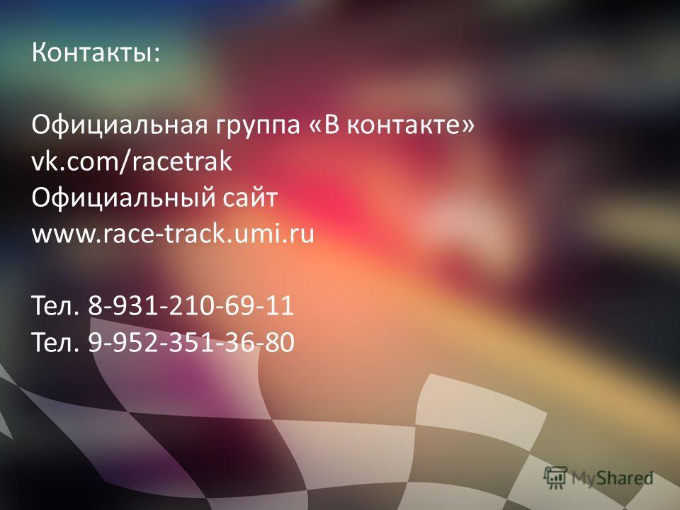 Контакты: Официальная группа «В контакте» vk.com/racetrak Официальный сайт www.race-track.umi.ru Тел. 8-931-210-69-11 Тел. 9-952-351-36-80