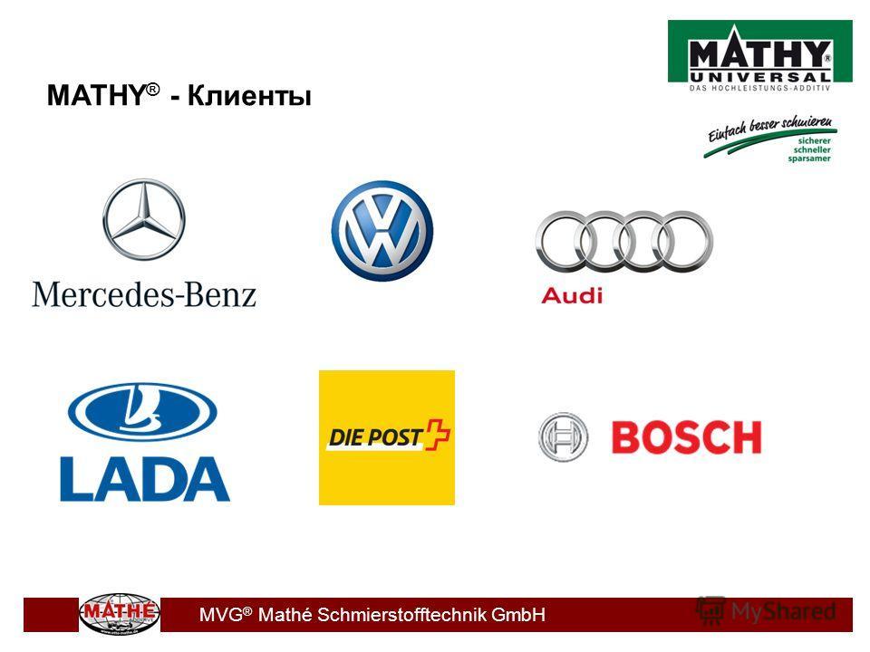 MVG ® Mathé Schmierstofftechnik GmbH MATHY ® - Клиенты