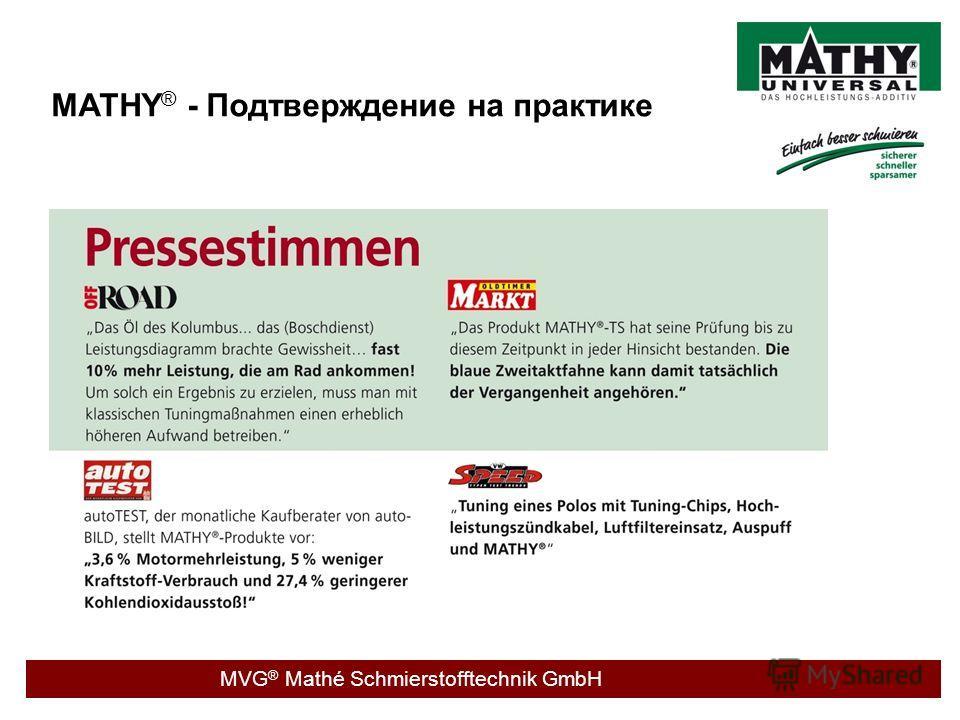 MVG ® Mathé Schmierstofftechnik GmbH MATHY ® - Подтверждение на практике