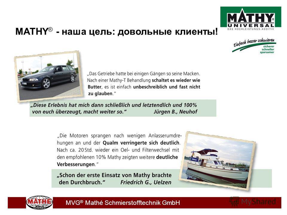 MVG ® Mathé Schmierstofftechnik GmbH MATHY ® - наша цель: довольные клиенты!