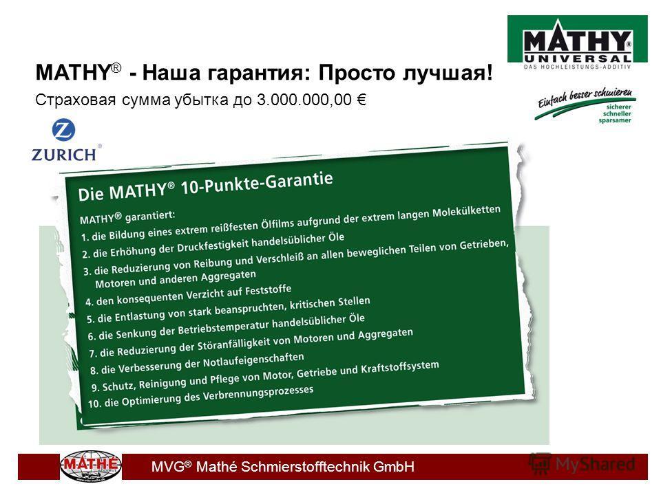 MVG ® Mathé Schmierstofftechnik GmbH MATHY ® - Наша гарантия: Просто лучшая! Страховая сумма убытка до 3.000.000,00