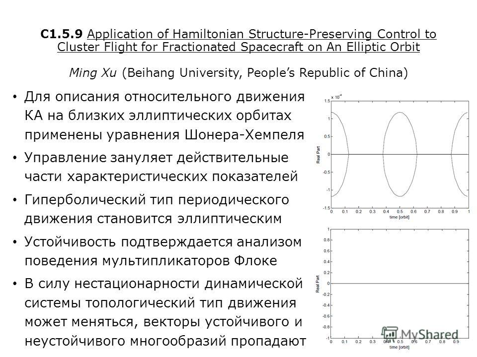 C1.5.9 Application of Hamiltonian Structure-Preserving Control to Cluster Flight for Fractionated Spacecraft on An Elliptic Orbit Ming Xu (Beihang University, Peoples Republic of China) Для описания относительного движения КА на близких эллиптических