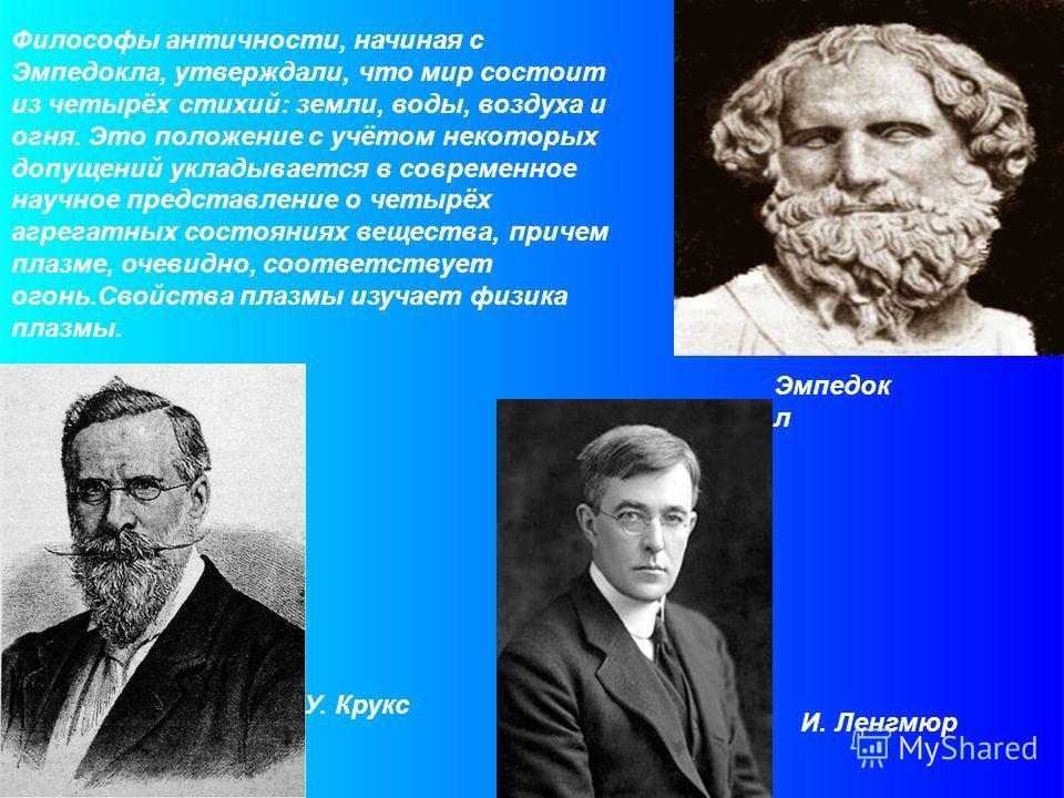 Философы античности, начиная с Эмпедокла, утверждали, что мир состоит из четырёх стихий: земли, воды, воздуха и огня. Это положение с учётом некоторых допущений укладывается в современное научное представление о четырёх агрегатных состояниях вещества