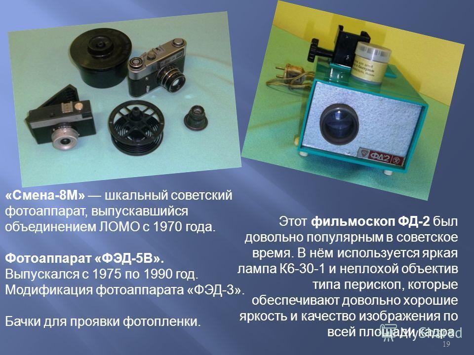 Этот фильмоскоп ФД-2 был довольно популярным в советское время. В нём используется яркая лампа К6-30-1 и неплохой объектив типа перископ, которые обеспечивают довольно хорошие яркость и качество изображения по всей площади кадра. «Смена-8М» шкальный