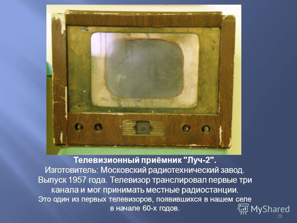 Телевизионный приёмник