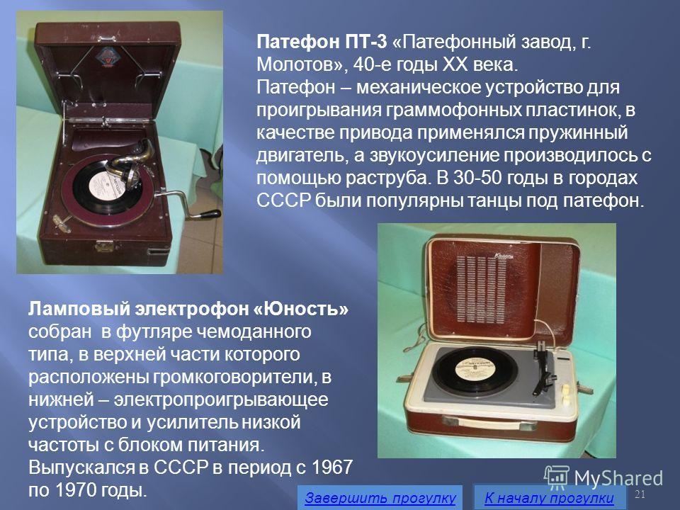 Патефон ПТ-3 «Патефонный завод, г. Молотов», 40-е годы ХХ века. Патефон – механическое устройство для проигрывания граммофонных пластинок, в качестве привода применялся пружинный двигатель, а звукоусиление производилось с помощью раструба. В 30-50 го