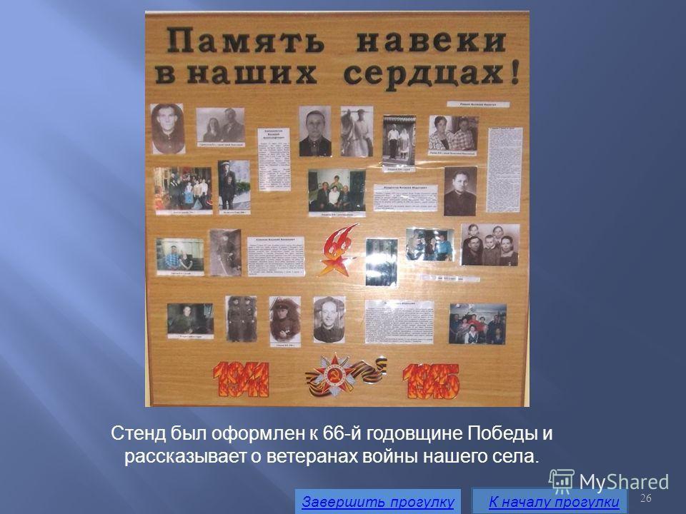 Стенд был оформлен к 66-й годовщине Победы и рассказывает о ветеранах войны нашего села. К началу прогулки Завершить прогулку 26