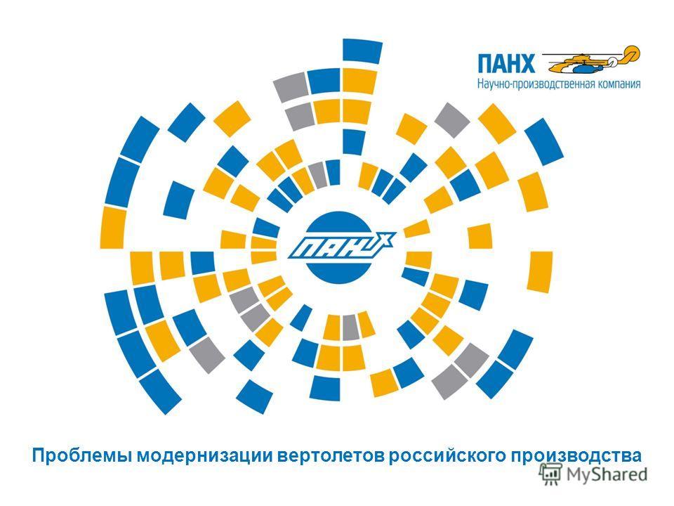 Проблемы модернизации вертолетов российского производства