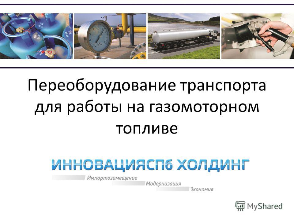 Переоборудование транспорта для работы на газомоторном топливе