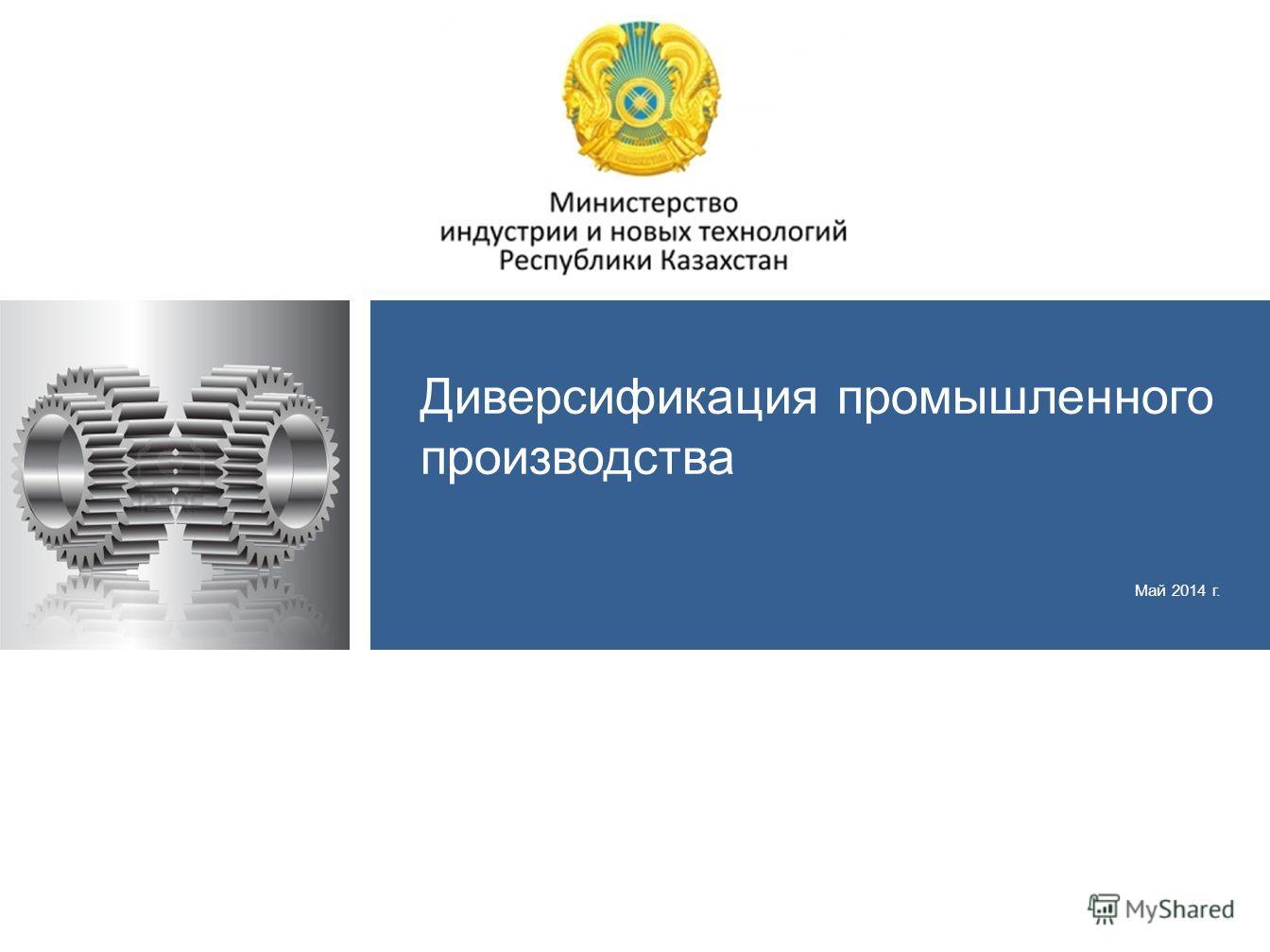 Диверсификация промышленного производства Май 2014 г.