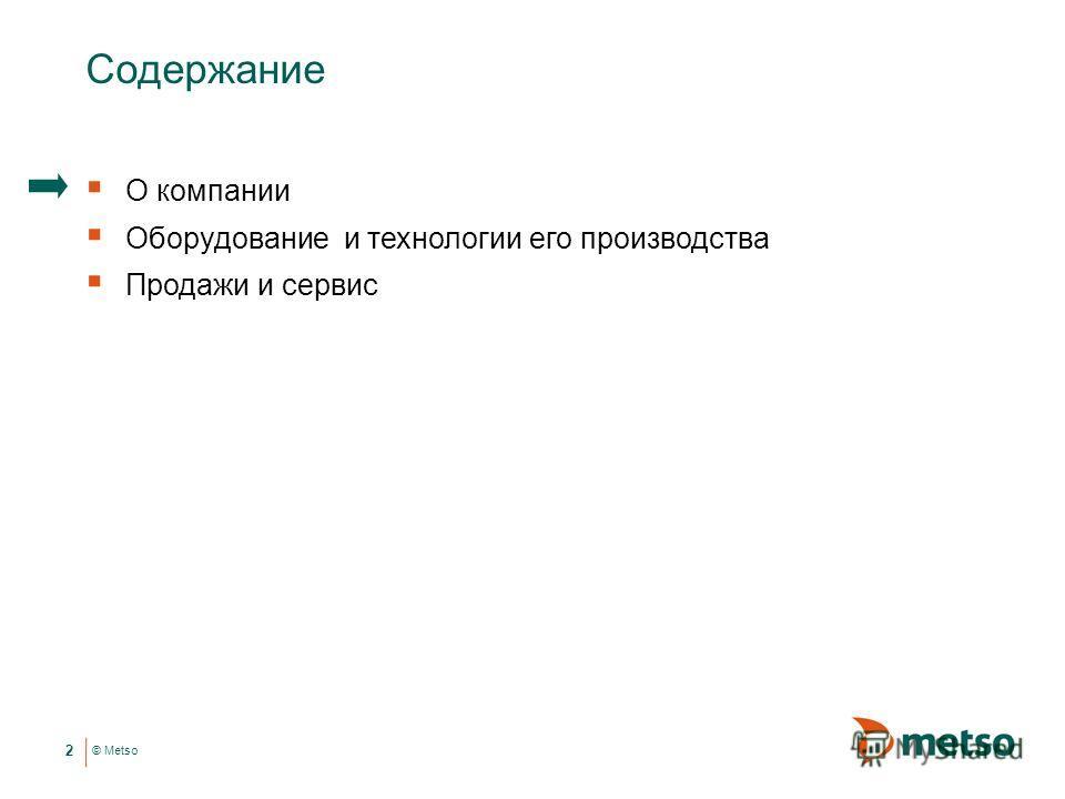 © Metso Содержание О компании Оборудование и технологии его производства Продажи и сервис 2